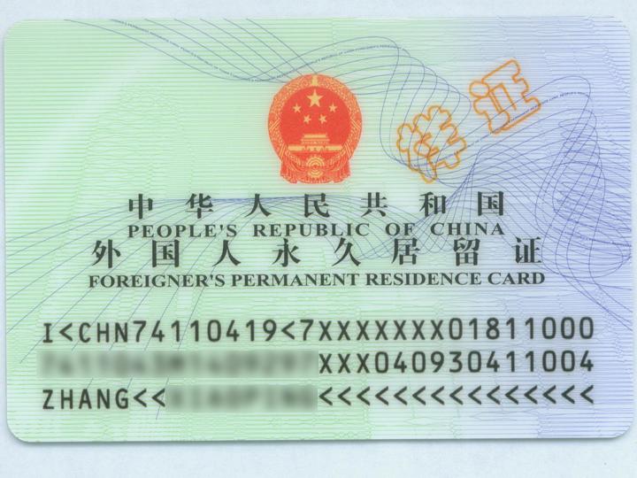 redwire-singapore-china-green-card