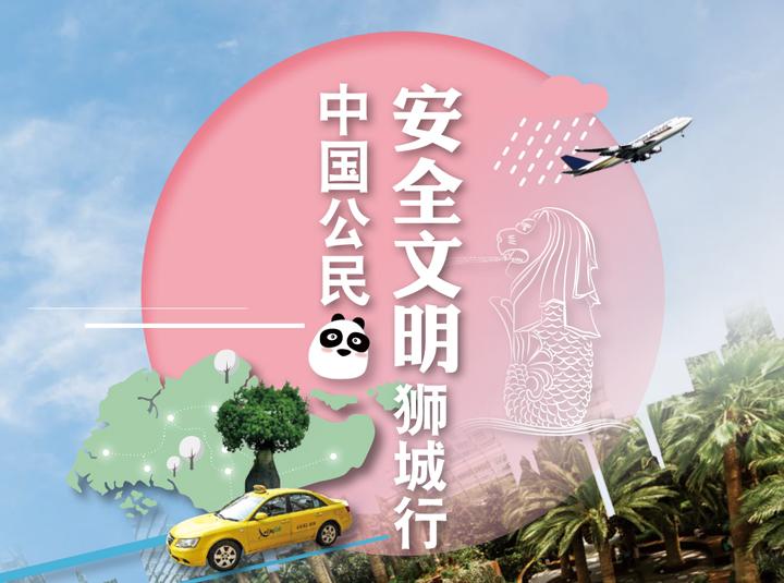 redwire-singapore-china-tourist-civilised-behaviour-1